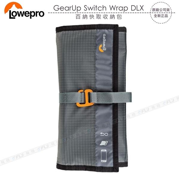 《飛翔3C》LOWEPRO 羅普 GearUp Switch Wrap DLX 百納快取收納包│公司貨│遊戲卡袋
