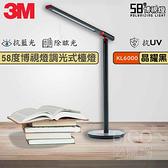 【開學季】3M 調光式檯燈 KL6000(晶耀黑) 檯燈 桌燈 可調光 護眼 閱讀燈 抗藍光 超抗眩