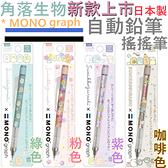 【京之物語】新品上市 日本製MONO graph 角落生物 自動鉛筆 自動搖搖筆(4款) 蜻蜓牌 現貨