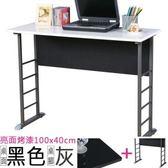 Homelike 查理100x40工作桌亮面烤漆 桌面-黑 / 桌腳-炫灰