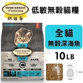 *WANG*【免運】Oven Baked烘焙客 低敏無穀貓糧 全貓-無穀深海魚配方10LB·貓糧