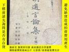 二手書博民逛書店胡適言論集罕見學術之部甲編Y174266 胡適 自由中國社編