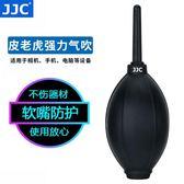 相機JJC吹氣球皮老虎強力氣吹相機鏡頭清潔微單反佳能索尼富士除塵橡膠【免運直出】