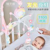 0-1歲嬰兒玩具床鈴新生兒床掛音樂旋轉搖鈴寶寶3-6-12個月床頭鈴WD 至簡元素
