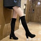 膝上靴 過膝長靴女粗跟2021秋冬新款百搭高筒靴子顯瘦彈力靴中高跟長筒靴 歐歐