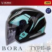 [中壢安信]SBK TYPE-S 彩繪 BORA 黑蒂芬妮綠 半罩 安全帽 四分之三 內墨鏡 3/4 內襯可拆