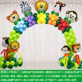男孩氣球拱門套餐支架拆卸寶寶滿月周歲生日派對佈置開業裝飾拱門 玩趣3C