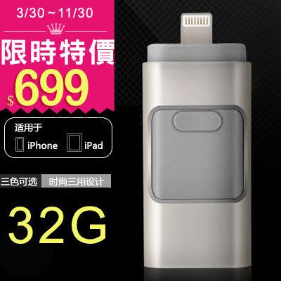 【Love Shop】迷你推拉式三合一 32g 隨身碟  蘋果/安卓手機隨身碟 手機通用 iphone/三星/htc/sony