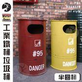 汽油桶造型半圓型款鐵桶垃圾桶內外桶分離菸灰缸功能大容量loft工業美式餐廳店面擺飾-米鹿家居