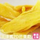 【人氣零食系列】菲律賓進口7D芒果乾 100g 超人氣辦公室團購零食