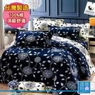 【這個好窩】台灣製 雙人純棉六件式床罩組(蒲公英物語)