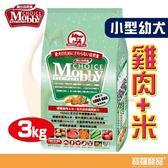 MOBBY莫比 雞肉&米-小型幼犬/狗飼料 3kg【寶羅寵品】