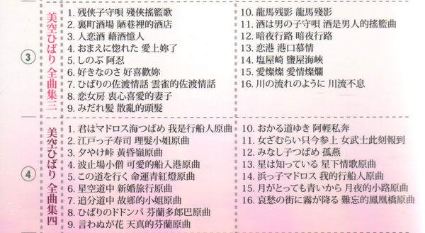 日本演歌巨星一 美空雲雀全曲集 CD 4片裝 (音樂影片購)