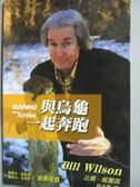 【書寶二手書T1/宗教_YGK】與烏龜一起奔跑_比爾.威爾森