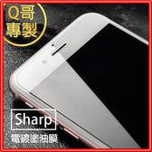 Sharp S2 9H鋼化玻璃保護貼 E72【電鍍+防指紋】防爆破碎 保護貼