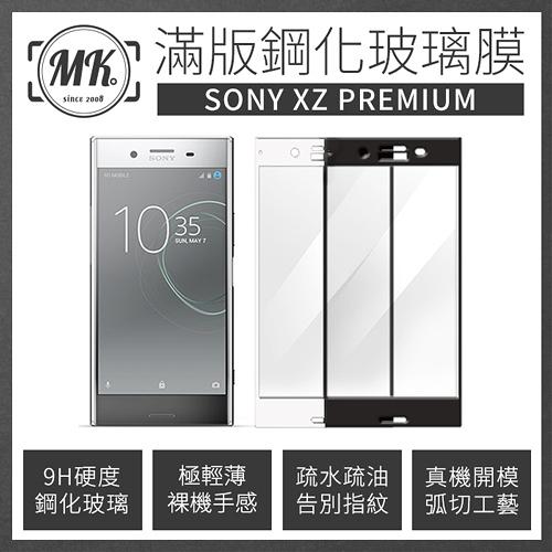 【MK馬克】Sony XZ Premium XZP 全滿版9H鋼化玻璃保護膜 保護貼 鋼化膜 玻璃貼 玻璃膜 滿版膜 黑色