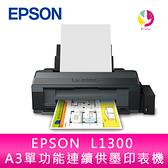 分期0利率 愛普生 EPSON L1300 A3單功能連續供墨印表機