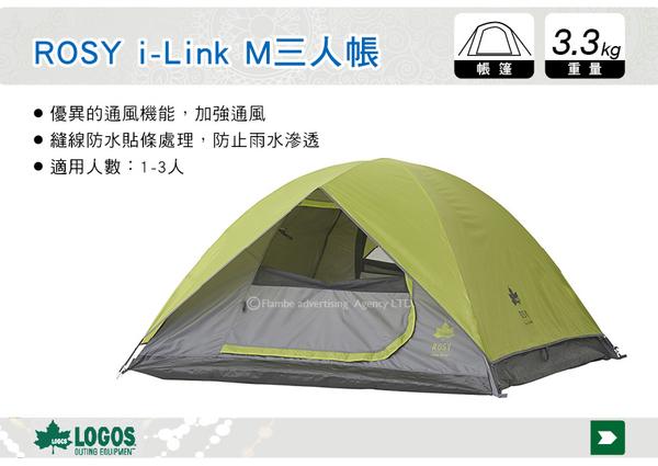   MyRack   日本LOGOS ROSY i-Link M三人帳篷 露營 炊事帳 沙灘帳 No.71805019