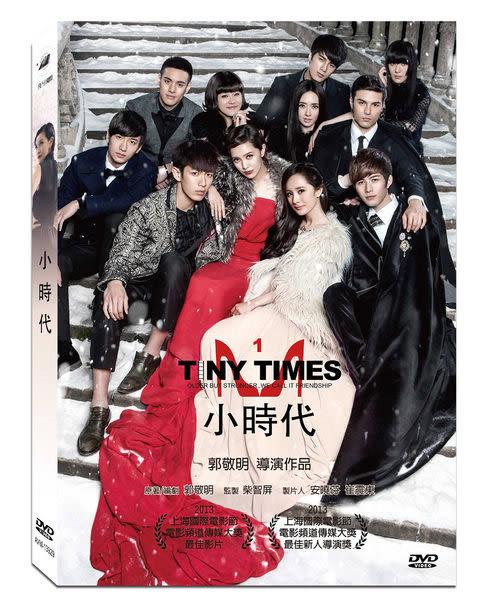 小時代 DVD (購潮8)