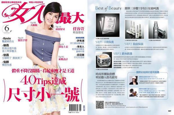 【FLY UP】幻色蝶影 HD 數位肌因抗皺微導膜 / 面膜 (6盒團購組)