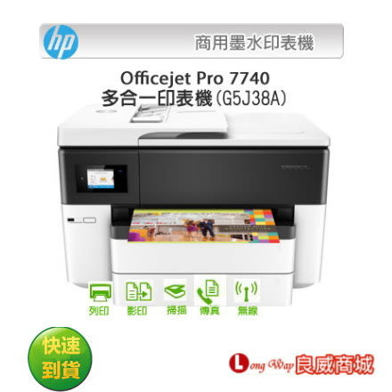 登錄送外接硬碟+$500+加購墨水組(4色)再送$1500~ HP Officejet Pro 7740 A3商用噴墨多功能事務機  ( OJ7740 )