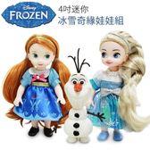 【美國Disney迪士尼】4吋迷你冰雪奇緣/FROZEN系列-冰雪奇緣娃娃組 GA37453