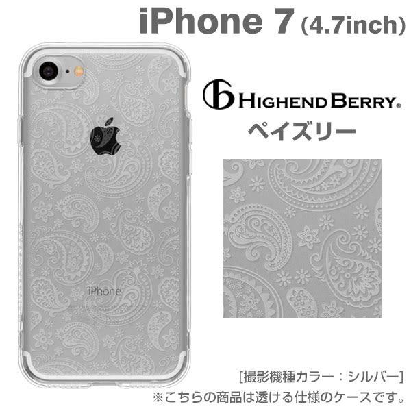 現貨 Hamee 日本 Highend Berry 高品質 軟式透明TPU 4.7吋 iPhone7 手機殼 附吊飾孔 (變形蟲) 558-041031
