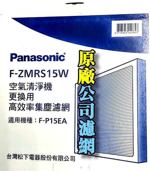 ◤‧Panasonic 【F-ZMRS15W】脫臭濾網空氣清淨機濾網F-P15EA 機型適用~ ( 需預定約4-8工作天 )