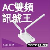 [富廉網] 【TOTOLINK】A2000UA 超世代 無線網卡