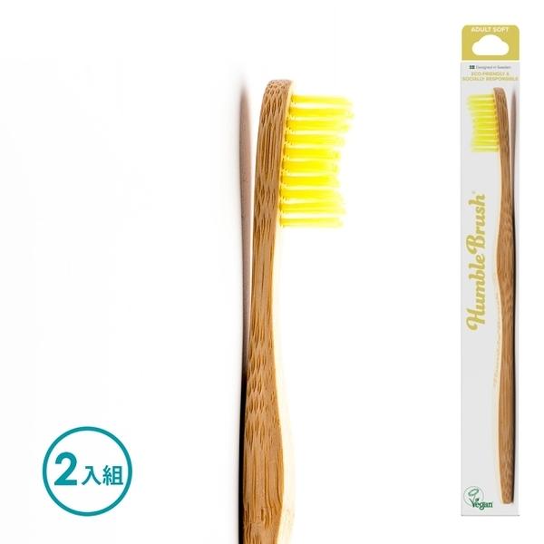 Humble Brush 瑞典竹製成人軟毛牙刷2入組 - 黃色