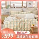 【下殺均一價】100%精梳純棉床包枕套組...