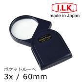 【日本I.L.K.】3x/60mm 日本製大鏡面攜帶型放大鏡