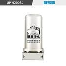 賀眾牌UP-9200SS全戶式不銹鋼淨水器