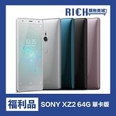 現貨限量降價!【優質福利機】Sony Xperia XZ2 索尼 旗艦 64G 單卡版 保固三個月 特價:5350元