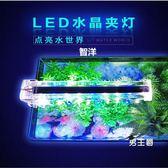 燈座燈管智洋小魚缸LED夾燈高亮度水族箱水草照明小型迷你烏龜缸防水燈架(七夕禮物)