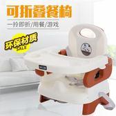 寶寶餐椅可折疊座椅便攜式嬰兒餐桌吃飯椅子多功能宜家兒童餐椅igo  蜜拉貝爾