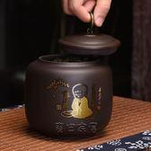 茶具 紫砂茶葉罐創意儲罐功夫茶具家用茶道配件防潮大號普洱茶罐 【麥田家居】