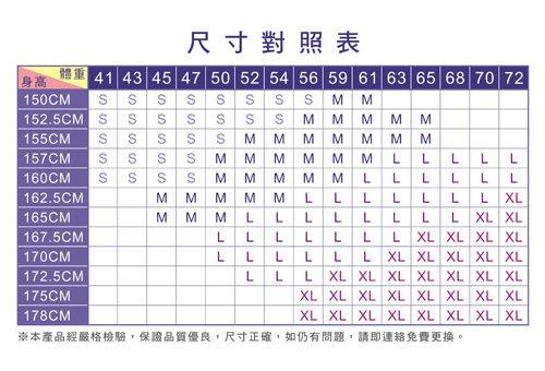 140D空服員專用襪991-XL-(黑色/膚色任選一色)
