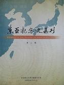【書寶二手書T2/社會_EBF】東亞觀念史集刊_第二期_2012/6
