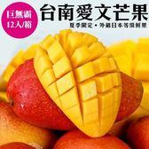 【果之蔬-全省免運】台南玉井愛文芒果X10台斤/箱(12入)