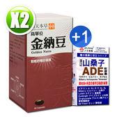 順天本草高單位金納豆膠囊(60顆/盒)x2 送【人生製藥 渡邊山桑子ADE軟膠囊(50錠)x1(送完為止)】