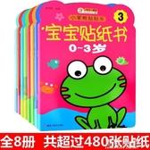 寶寶貼紙書早教書0-3-4-5-6-7歲幼兒童動腦貼貼畫粘貼貼紙卡通益智玩具  【快速出貨】