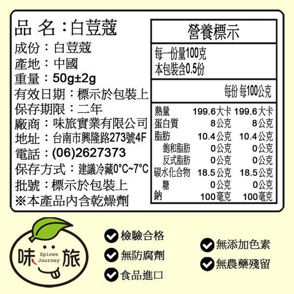 【味旅嚴選】|白荳蔻|50g