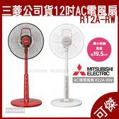 MITSUBISHI 三菱12吋AC電風扇 R12A-RW 電風扇 風扇 立扇 台灣公司貨 24期0利率 免運 可傑
