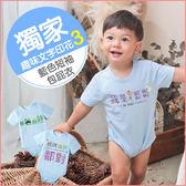 藍色短袖包屁衣 獨家自印 趣味文字印花 純棉 圓領 數位印花 男寶寶 女寶寶 爬服 哈衣 Augelute 66219