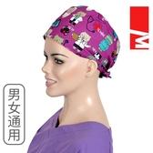 每田手術帽 牙科美容院廚師 全棉醫生小護士純棉 長發01帽 紫醫樂