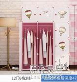 簡易衣櫃簡約現代成人組裝單人小戶型塑料衣櫥加固租房臥室經濟型YYJ     原本良品