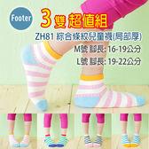 Footer ZH81 3雙超值組 綜合條紋兒童薄襪(腳掌腳跟一點厚度);蝴蝶魚戶外