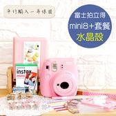 菲林因斯特《mini8+PLUS 水晶殼套餐組》富士拍立得 相機 fujifilm instax 平行輸入