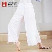 舞蹈褲女白色雪紡闊腿褲中國風古典舞練功服現代舞服裝【毒家貨源】